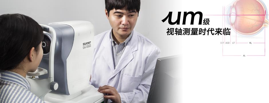 眼科光学生物检测仪